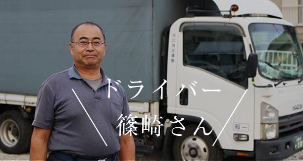 ドライバー篠崎さんのインタビュー