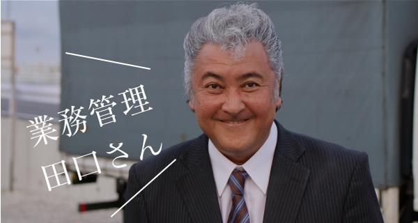 ドライバー田口さんのインタビュー